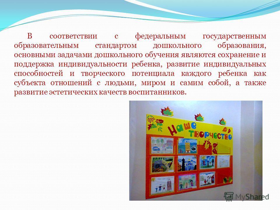 В соответствии с федеральным государственным образовательным стандартом дошкольного образования, основными задачами дошкольного обучения являются сохранение и поддержка индивидуальности ребенка, развитие индивидуальных способностей и творческого поте
