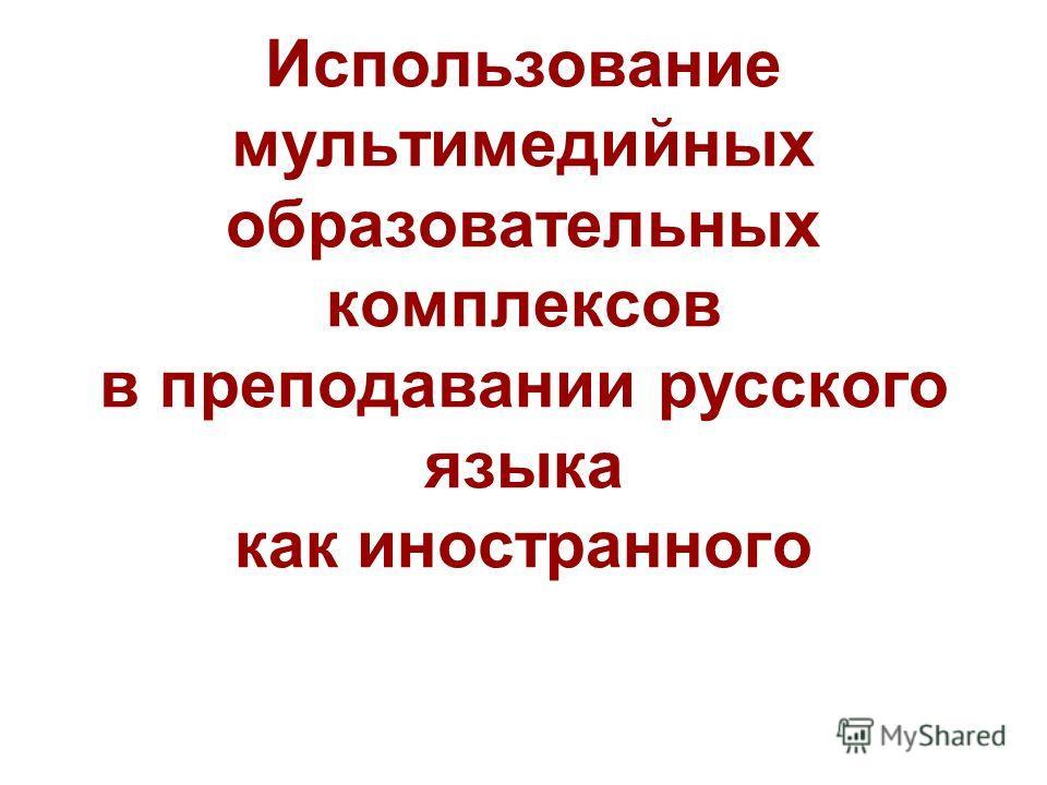Использование мультимедийных образовательных комплексов в преподавании русского языка как иностранного