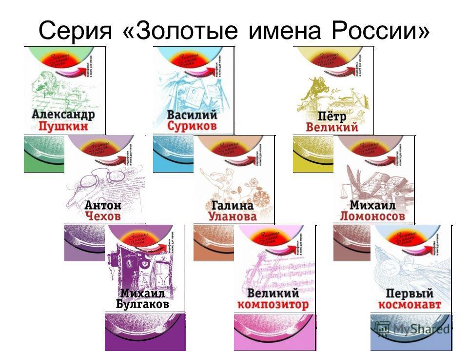 Серия «Золотые имена России»