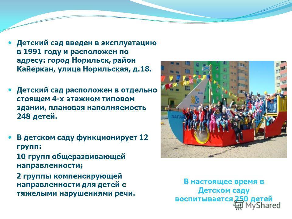 Заведующий Сабельфельд Нина Петровна