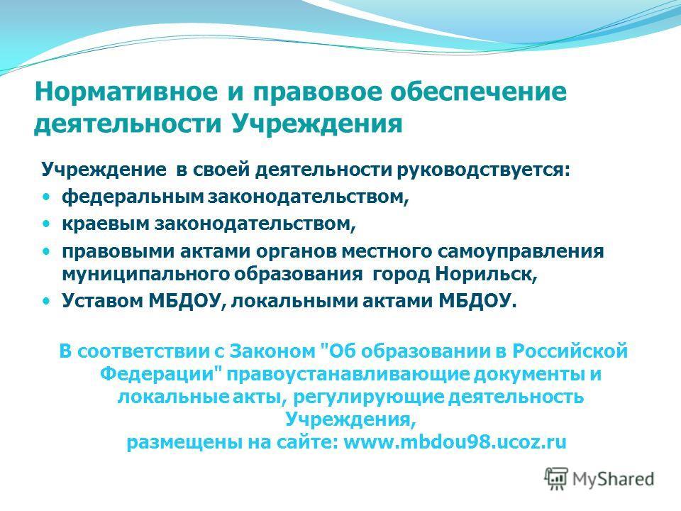 Детский сад введен в эксплуатацию в 1991 году и расположен по адресу: город Норильск, район Кайеркан, улица Норильская, д.18. Детский сад расположен в отдельно стоящем 4-х этажном типовом здании, плановая наполняемость 248 детей. В детском саду функц