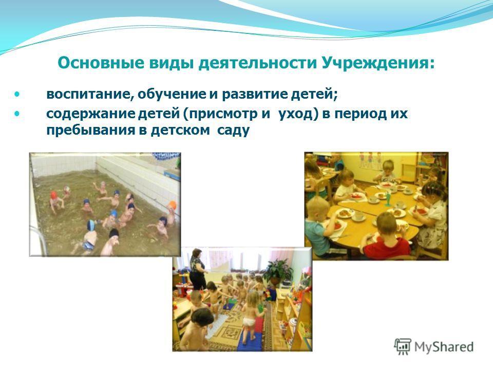 Цель и задачи деятельности Учреждения: Цель - реализация основной общеобразовательной программы дошкольного образования в группах общеразвивающей и компенсирующей направленности. Задачи: охрана жизни и укрепление физического и психического здоровья д