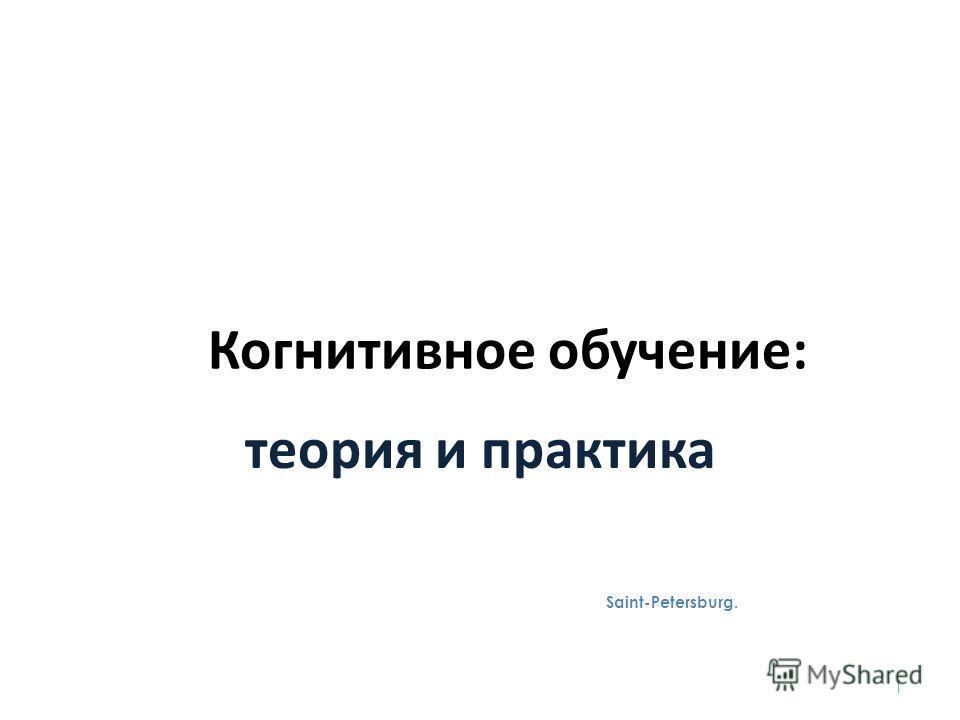Когнитивное обучение: теория и практика T.Галактионова, 2011 Saint-Petersburg. 1