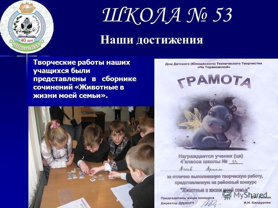 ШКОЛА 53 Наши достижения Творческие работы наших учащихся были представлены в сборнике сочинений «Животные в жизни моей семьи».