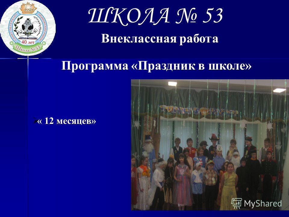 ШКОЛА 53 Внеклассная работа Программа «Праздник в школе» « 12 месяцев»