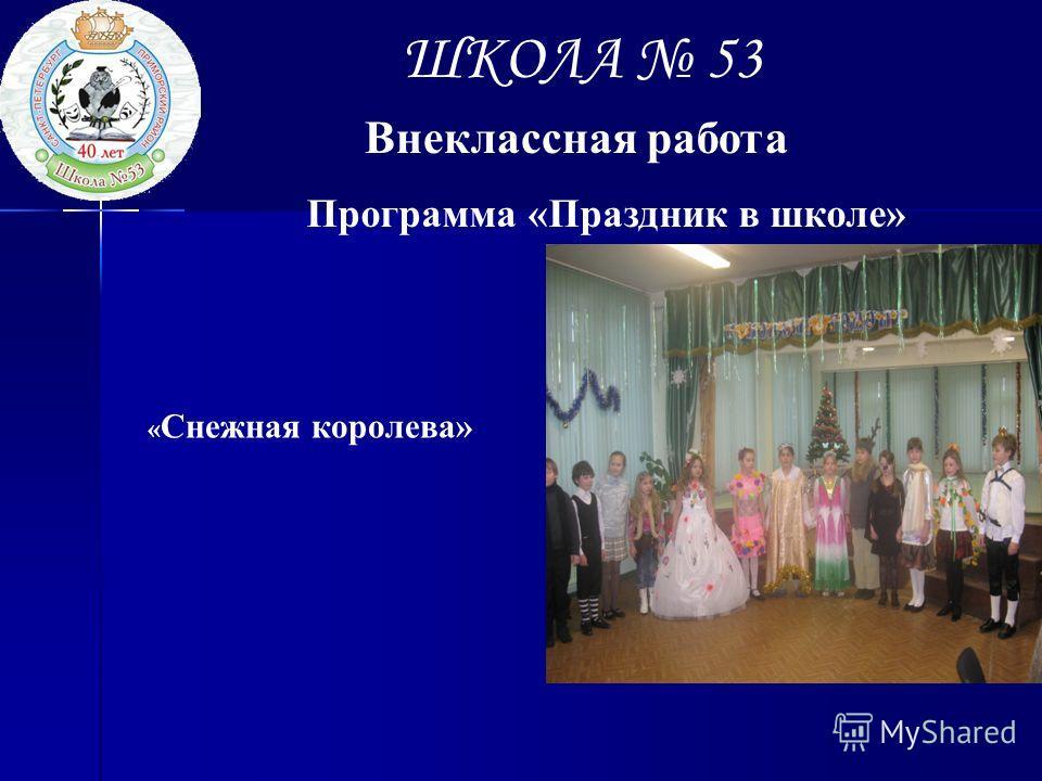 ШКОЛА 53 Программа «Праздник в школе» Внеклассная работа « Снежная королева»