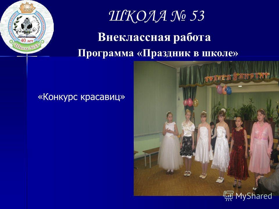 ШКОЛА 53 Внеклассная работа Программа «Праздник в школе» «Конкурс красавиц»