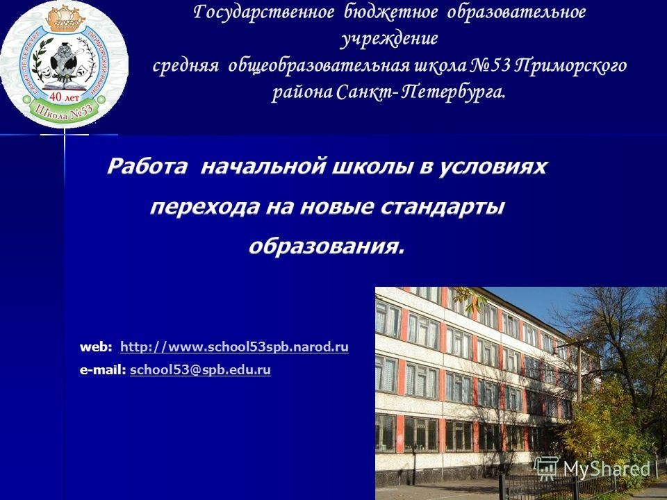 Государственное бюджетное образовательное учреждение средняя общеобразовательная школа 53 Приморского района Санкт- Петербурга.
