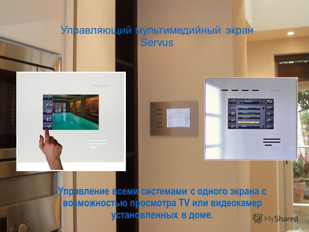 Управляющий мультимедийный экран Servus Управление всеми системами с одного экрана с возможностью просмотра TV или видеокамер установленных в доме.