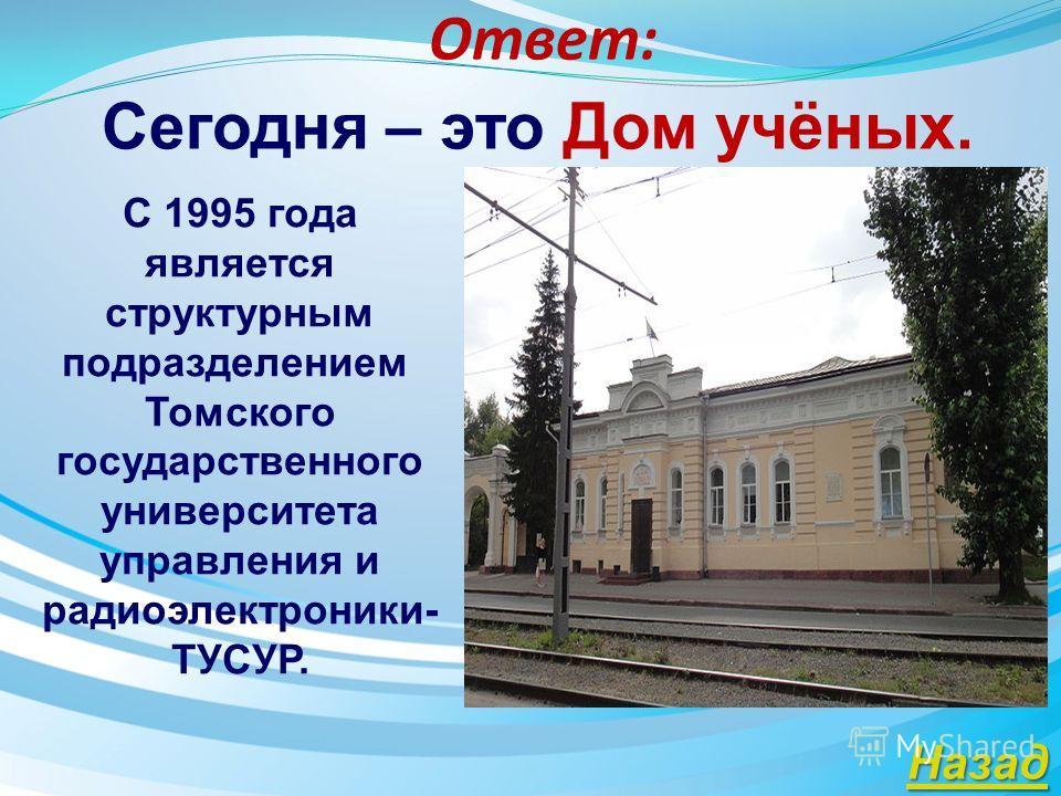 Ответ: Как называется это здание в наше время? В 1889 году на площади, рядом со зданием губернского управления был построен новый дом губернатора.