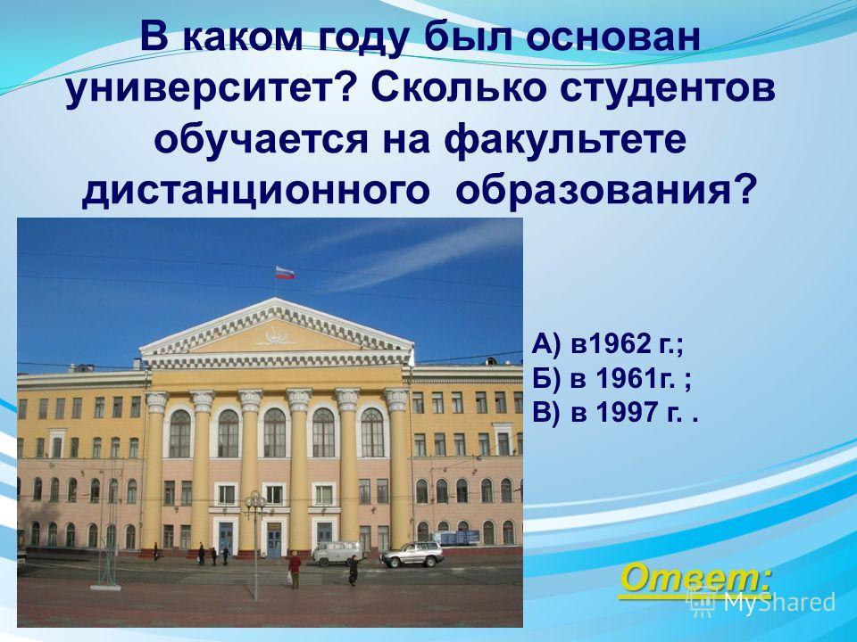 Ответ: Назад Сегодня – это Дом учёных. С 1995 года является структурным подразделением Томского государственного университета управления и радиоэлектроники- ТУСУР.