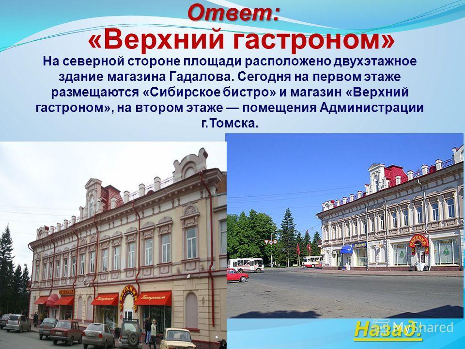 Ответ: О каком здании идёт речь? Одна из достопримечательностей площади. Построено в начале XIX века Иннокентием Гадаловым.
