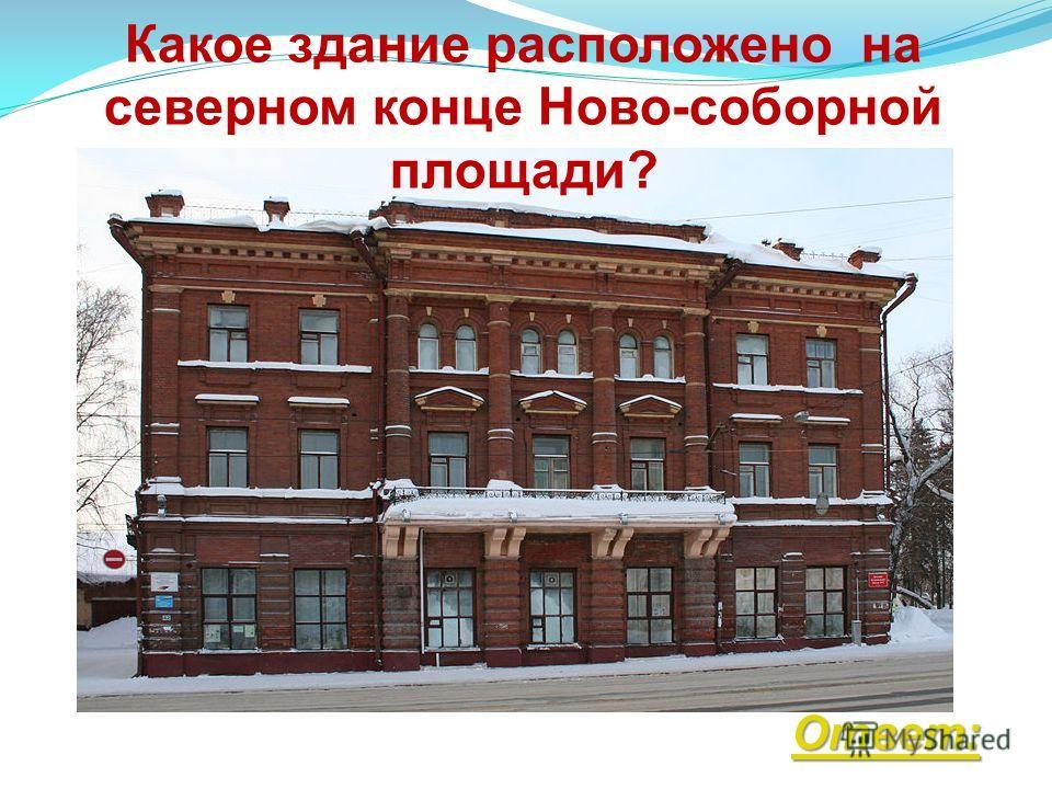 Назад: «Верхний гастроном» Ответ: На северной стороне площади расположено двухэтажное здание магазина Гадалова. Сегодня на первом этаже размещаются «Сибирское бистро» и магазин «Верхний гастроном», на втором этаже помещения Администрации г.Томска.