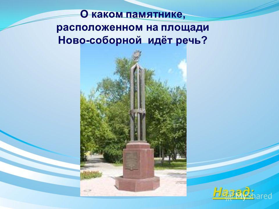 Ответ: Назад: Музыкальный фонтан находится на Ново- соборной площади, напротив входа в главный корпус Тусура..