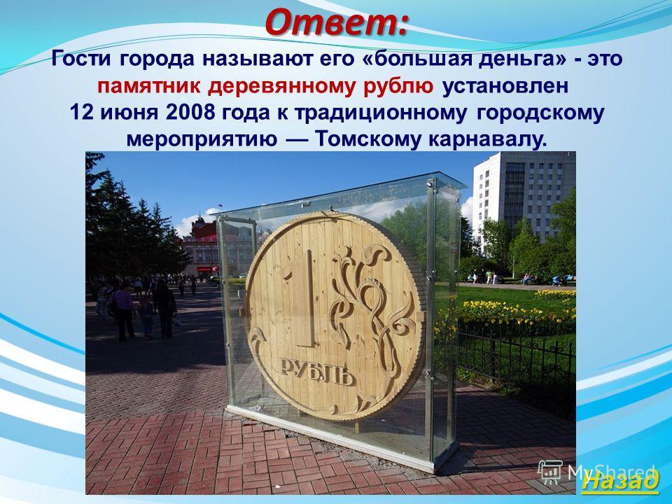 Ответ: Этот деревянный памятник стоит на площади Ново-соборной, весом 250 кг и высотой более двух метров.