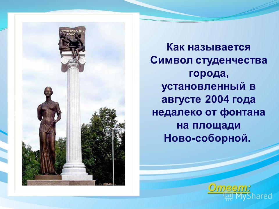 Ответ: Назад Гости города называют его «большая деньга» - это памятник деревянному рублю установлен 12 июня 2008 года к традиционному городскому мероприятию Томскому карнавалу.