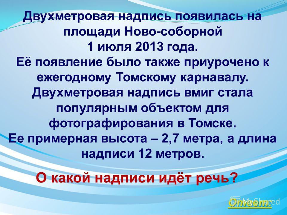 Ответ: Ответ: Памятник святой Татьяне на площади Ново-соборной. Назад: