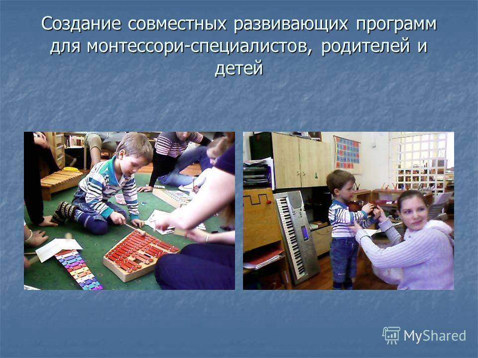 Создание совместных развивающих программ для монтессори-специалистов, родителей и детей
