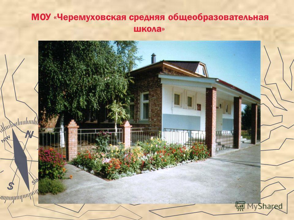 МОУ «Черемуховская средняя общеобразовательная школа»
