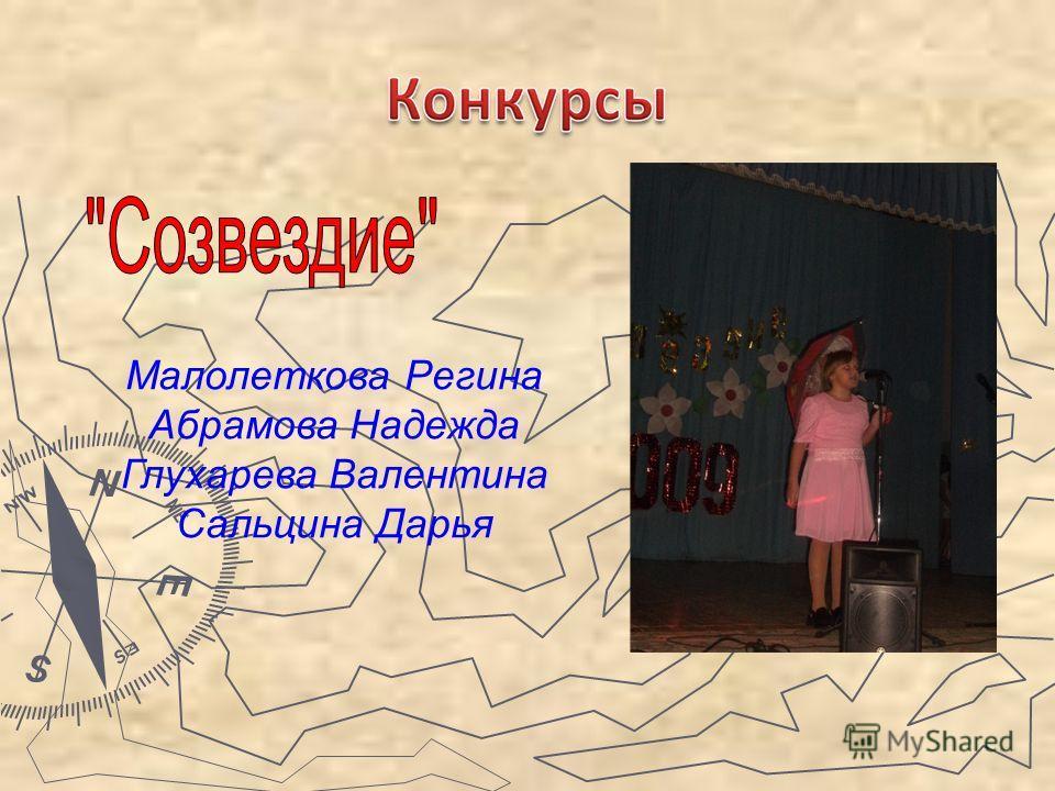 Малолеткова Регина Абрамова Надежда Глухарева Валентина Сальцина Дарья