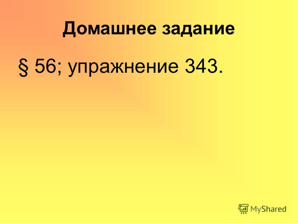 Домашнее задание § 56; упражнение 343.