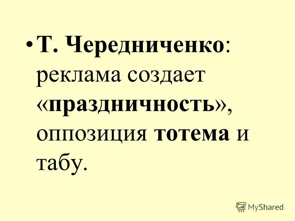 Т. Чередниченко: реклама создает «праздничность», оппозиция тотема и табу.