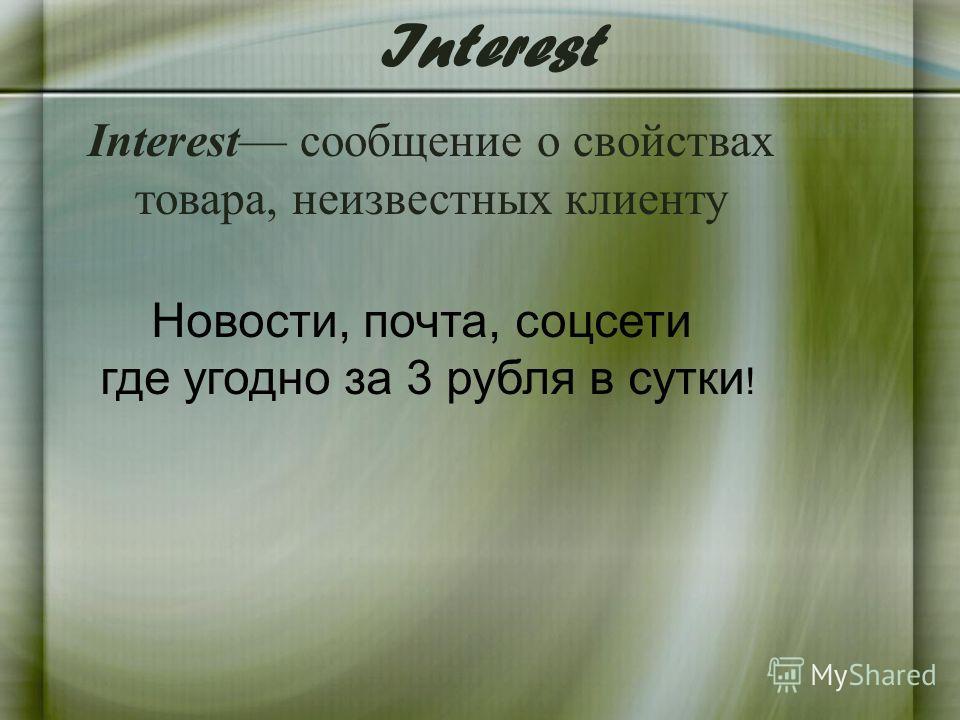 Interest сообщение о свойствах товара, неизвестных клиенту Interest Новости, почта, соцсети где угодно за 3 рубля в сутки !