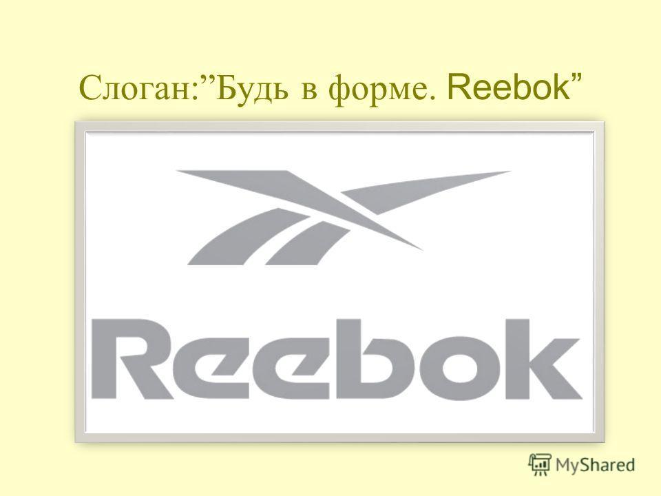 Слоган:Будь в форме. Reebok