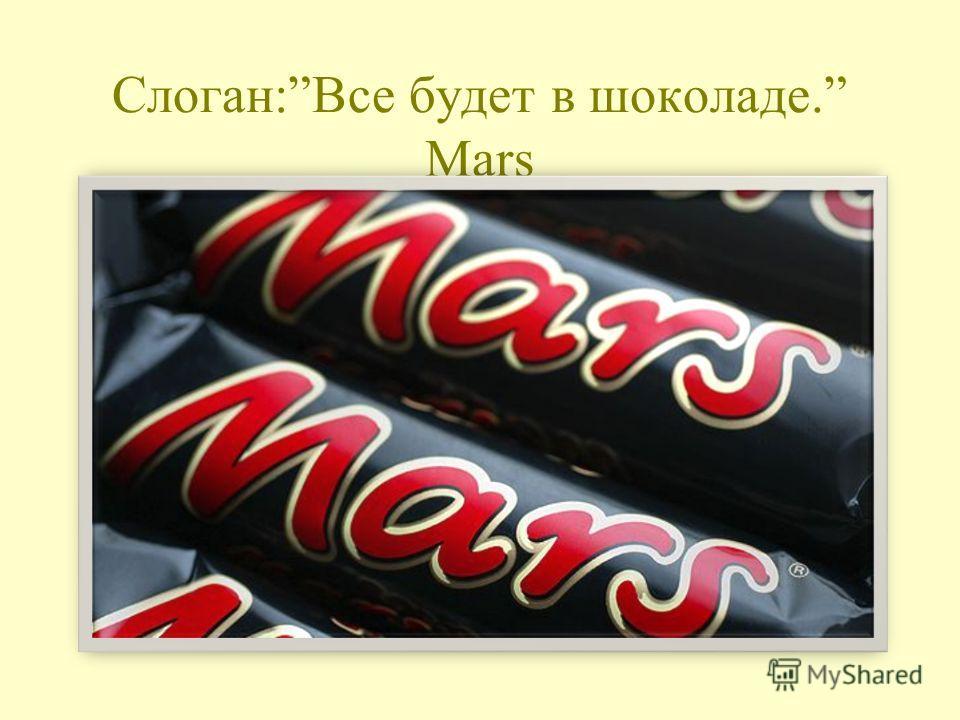 Слоган:Все будет в шоколаде. Mars