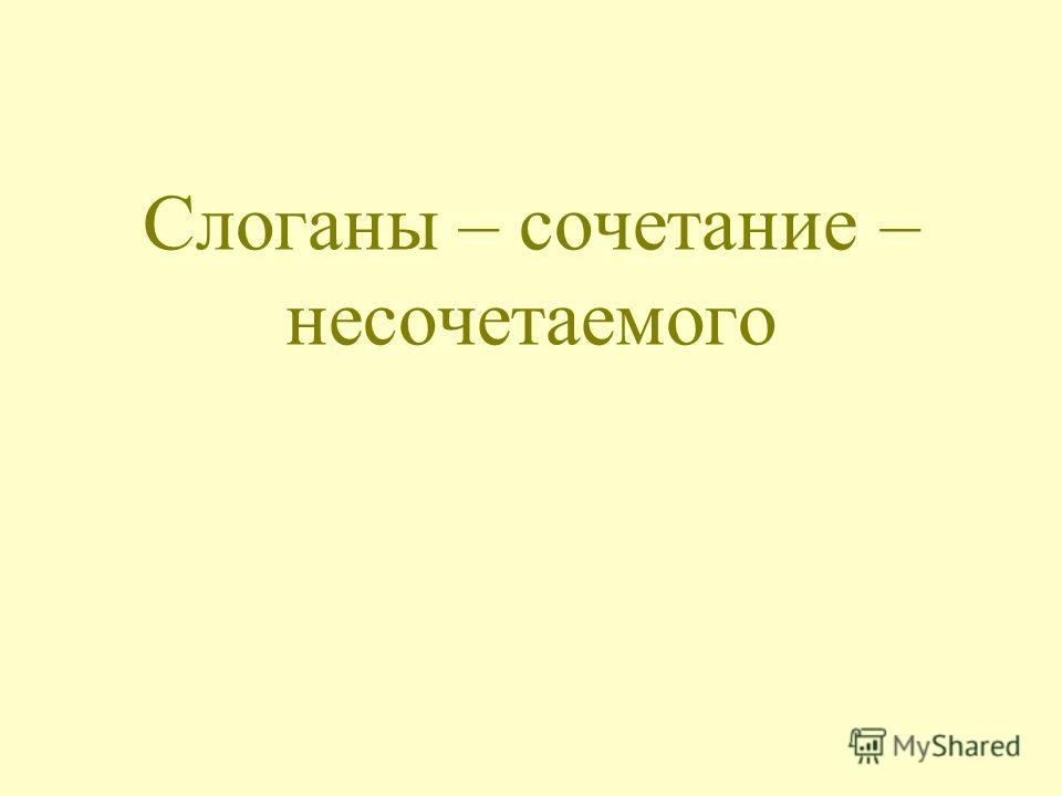 Слоганы – сочетание – несочетаемого