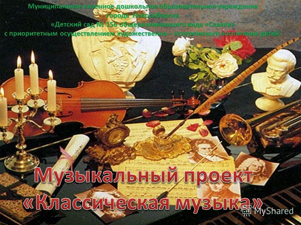 Муниципальное казенное дошкольное образовательное учреждения города Новосибирска «Детский сад 156 общеразвивающего вида «Сказка» с приоритетным осуществлением художественно – эстетического воспитания детей.