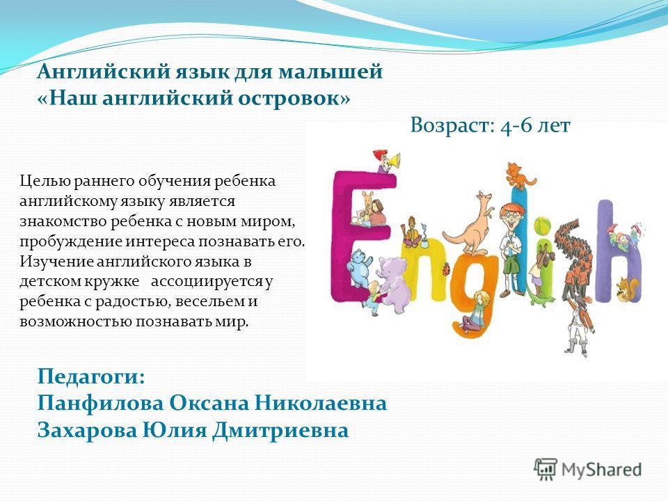Целью раннего обучения ребенка английскому языку является знакомство ребенка с новым миром, пробуждение интереса познавать его. Изучение английского языка в детском кружке ассоциируется у ребенка с радостью, весельем и возможностью познавать мир. Пед