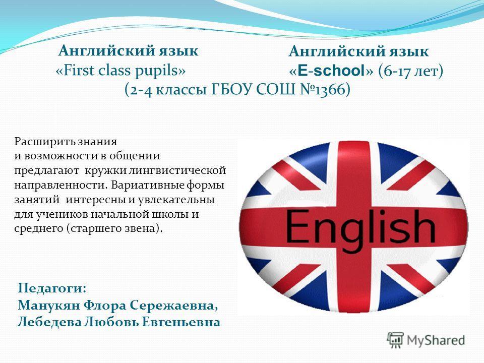 Английский язык «First class pupils» (2-4 классы ГБОУ СОШ 1366) Расширить знания и возможности в общении предлагают кружки лингвистической направленности. Вариативные формы занятий интересны и увлекательны для учеников начальной школы и среднего (ста