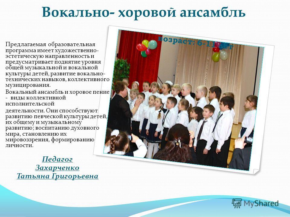 Вокально- хоровой ансамбль Предлагаемая образовательная программа имеет художественно- эстетическую направленность и предусматривает поднятие уровня общей музыкальной и вокальной культуры детей, развитие вокально- технических навыков, коллективного м