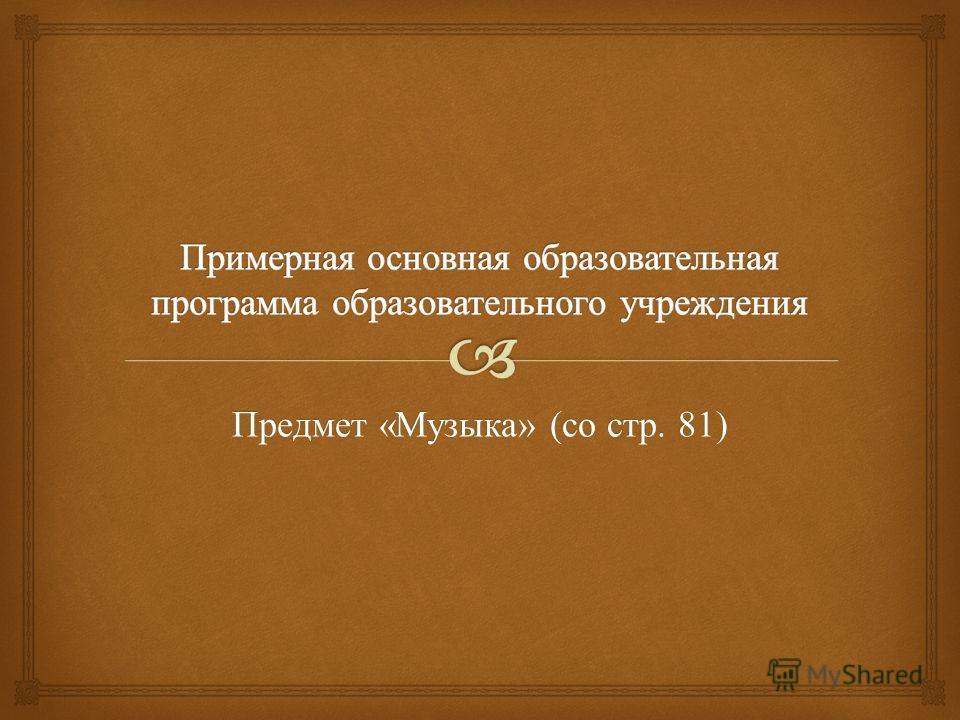 Предмет « Музыка » ( со стр. 81)