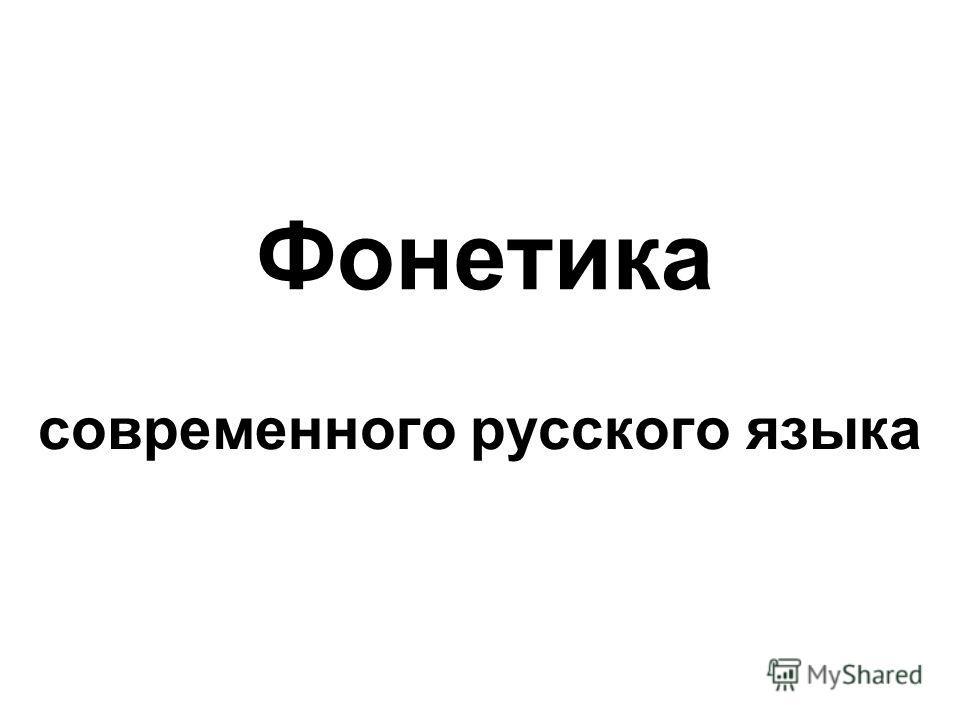 Фонетика современного русского язака