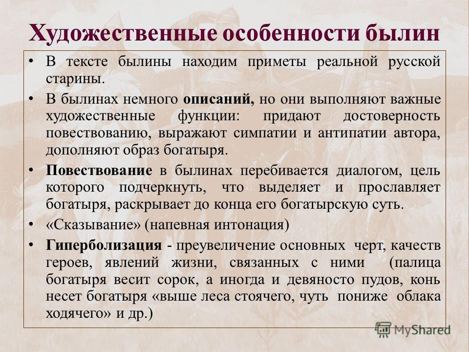 В тексте былины находим приметы реальной русской старины. В былинах немного описаний, но они выполняют важные художественные функции: придают достоверность повествованию, выражают симпатии и антипатии автора, дополняют образ богатыря. Повествование в