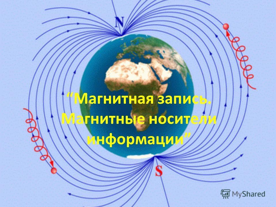 Магнитная запись. Магнитные носители информации