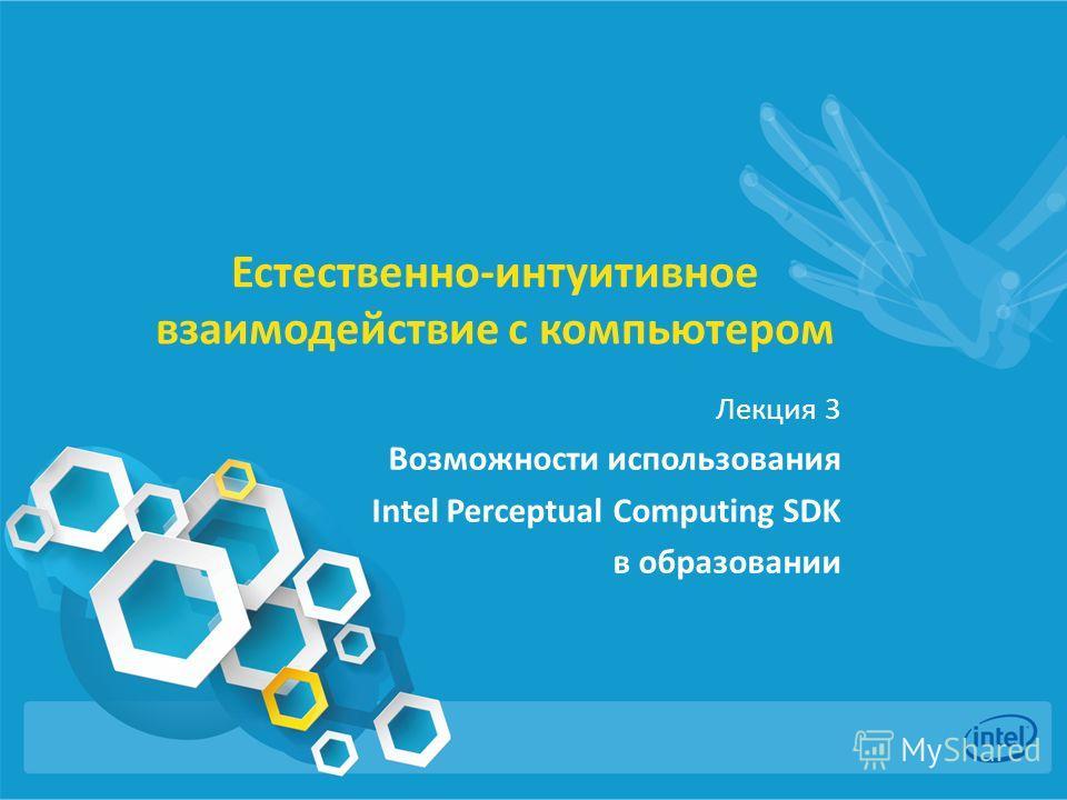 Естественно-интуитивное взаимодействие с компьютером Лекция 3 Возможности использования Intel Perceptual Computing SDK в образованиии