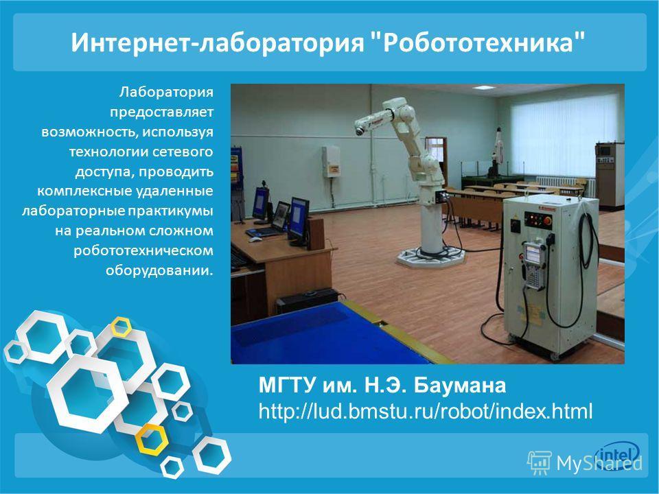 Интернет-лаборатория