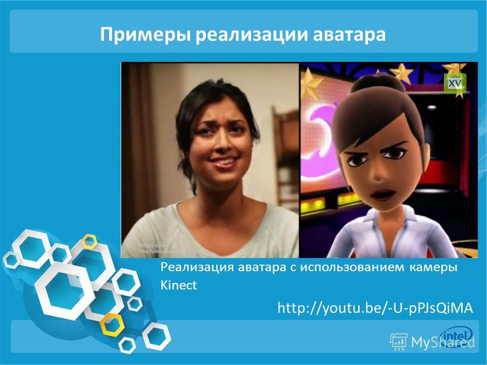 Примеры реализации аватара http://youtu.be/-U-pPJsQiMA Реализация аватара с использованием камеры Kinect