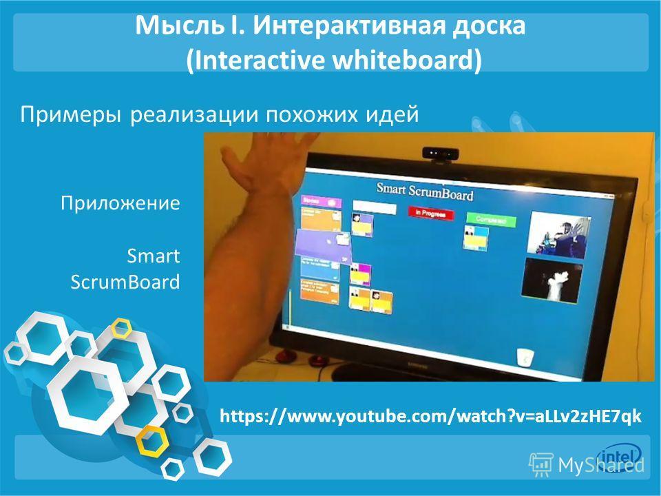Мысль I. Интерактивная доска (Interactive whiteboard) Примеры реализации похожих идей https://www.youtube.com/watch?v=aLLv2zHE7qk Приложение Smart ScrumBoard