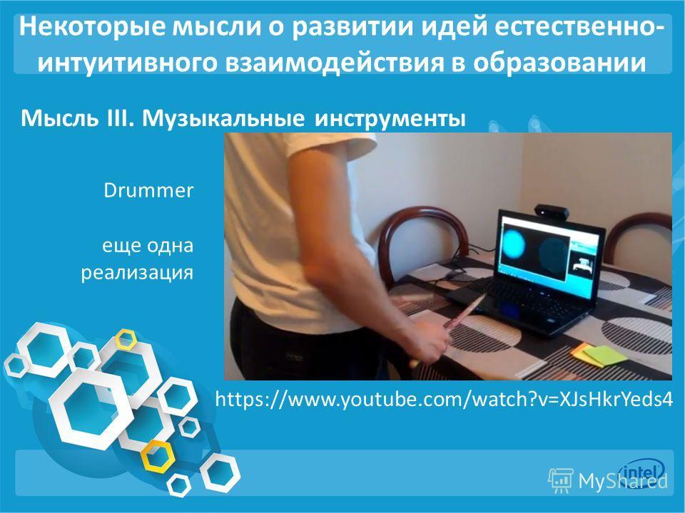 Некоторые мысли о развитии идей естественно- интуитивного взаимодействия в образованиии Мысль III. Музыкальные инструменты https://www.youtube.com/watch?v=XJsHkrYeds4 Drummer еще одна реализация