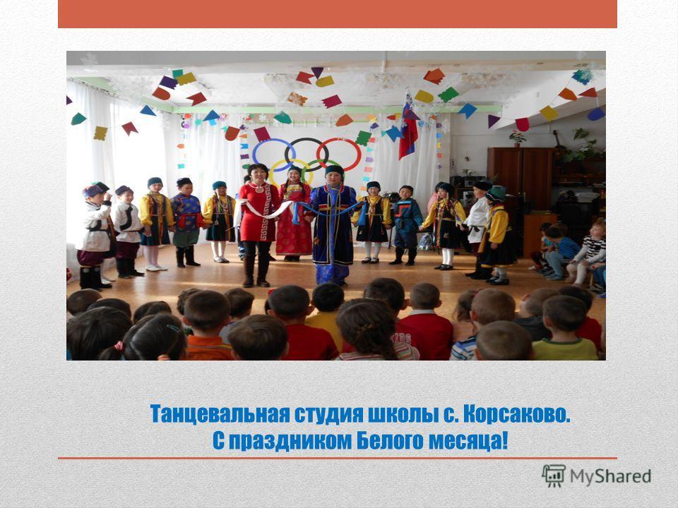 Танцевальная студия школы с. Корсаково. С праздником Белого месяца!