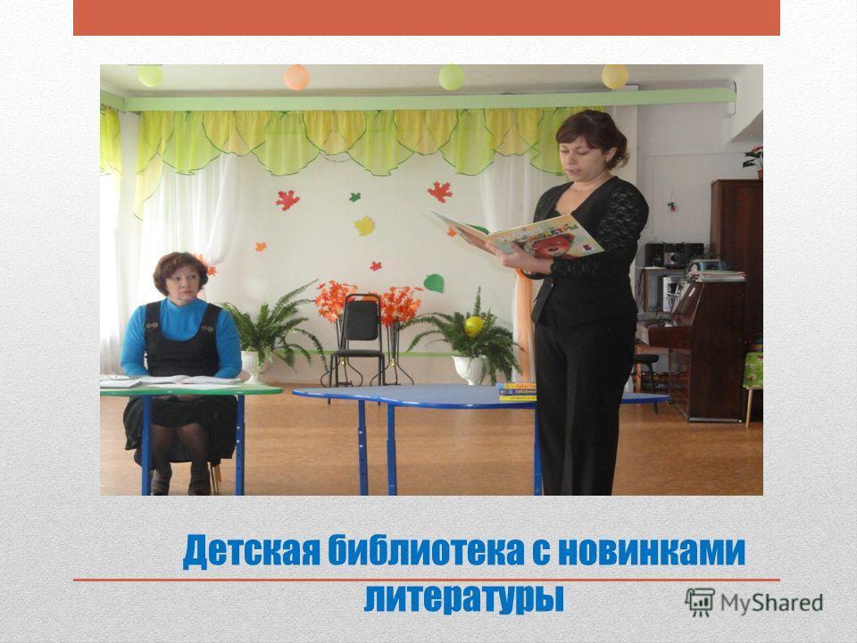 Детская библиотека с новинками литературы