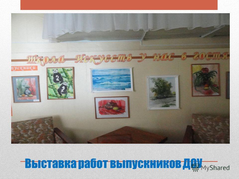 Выставка работ выпускников ДОУ