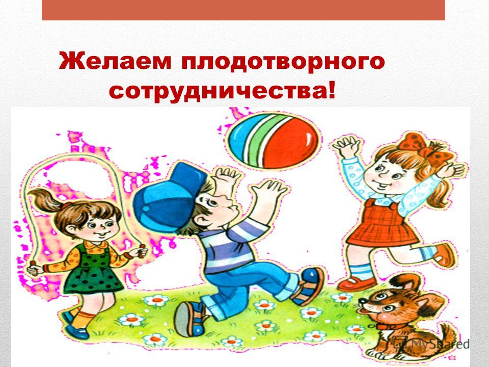 Желаем плодотворного сотрудничества!
