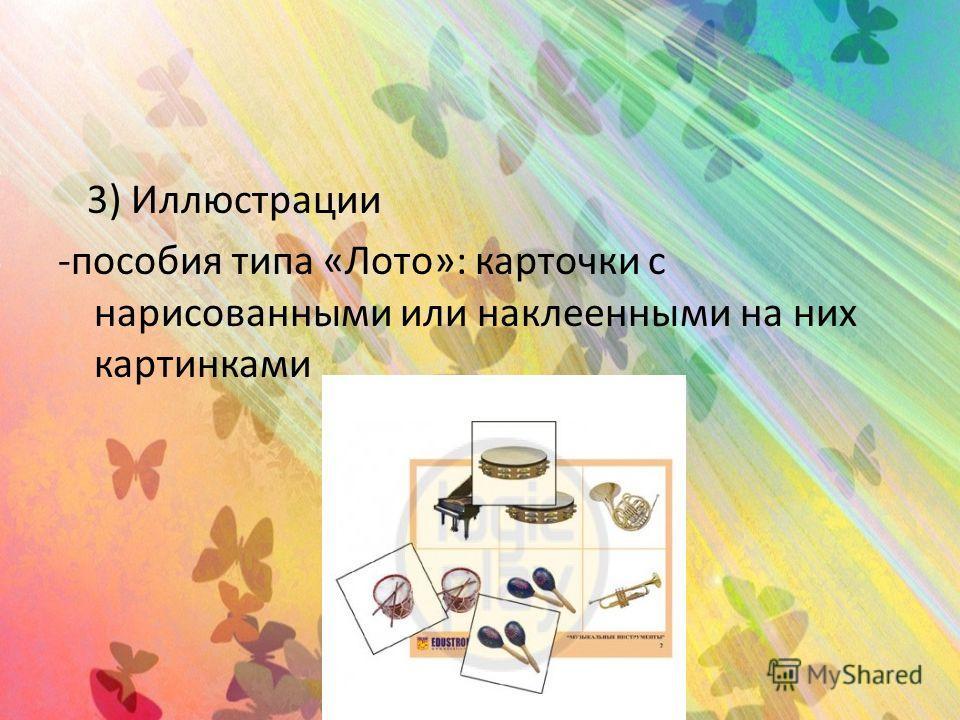 3) Иллюстрации -пособия типа «Лото»: карточки с нарисованными или наклеенными на них картинками