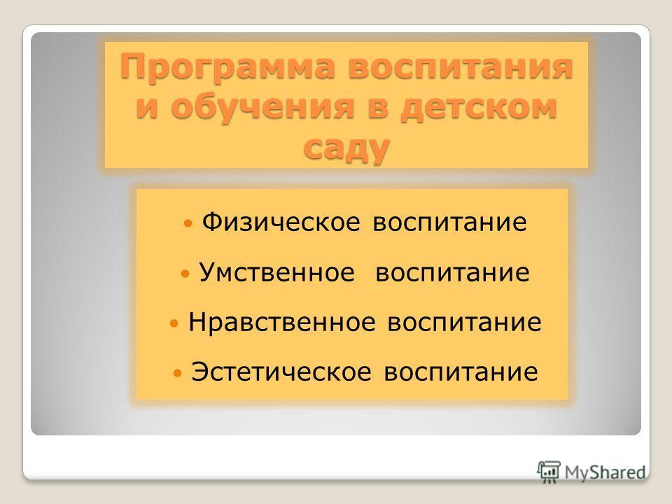 Комплексная программа «Истоки» 4 линии развития дошкольника: - Физическое - Социальное - Познавательное - Эстетическое