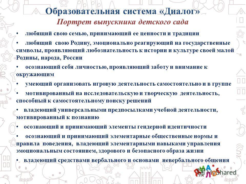 любящий свою семью, принимающий ее ценности и традиции любящий свою Родину, эмоционально реагирующий на государственные символы, проявляющий любознательность к истории и культуре своей малой Родины, народа, России осознающий себя личностью, проявляющ